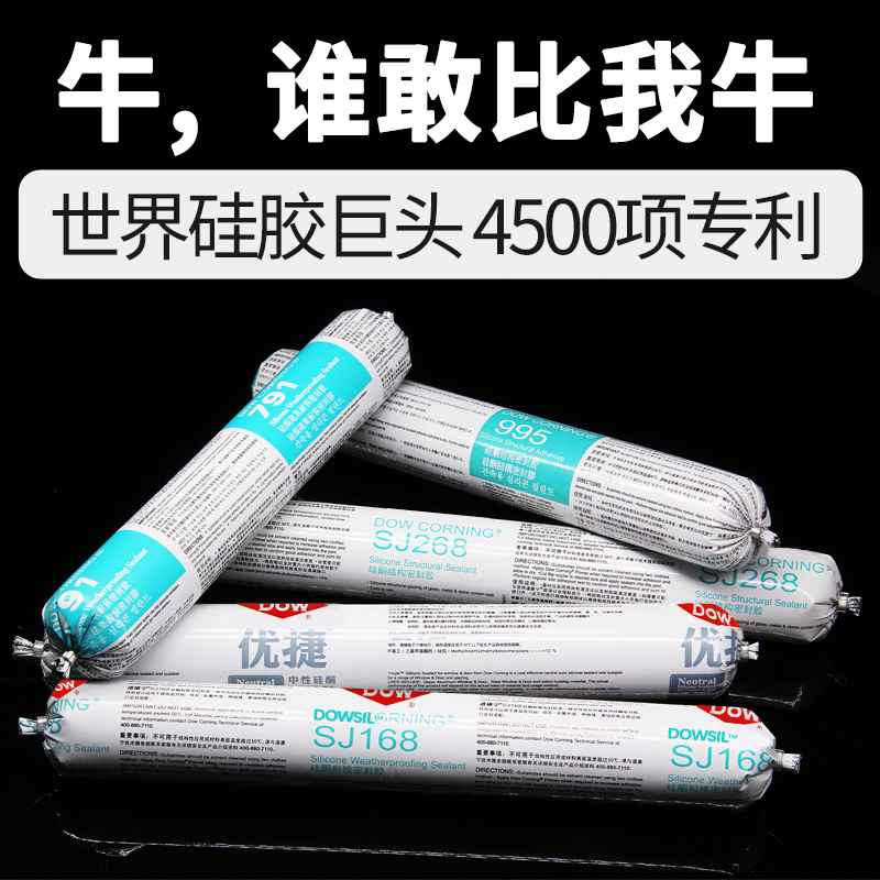 Dow Corning structural adhesive 995 neutral silicone weatherproof sealant  curtain wall black building waterproof glass glue transparent