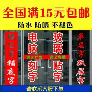 Customized welcome to glass door stickers hotel shops sliding doors advertising text customized waterproof