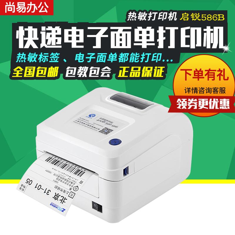 Qirui QR586B máy in nhãn tự dính mã vạch điện tử thể hiện bề mặt đơn máy in nhiệt Shentong Zhongtong - Thiết bị mua / quét mã vạch