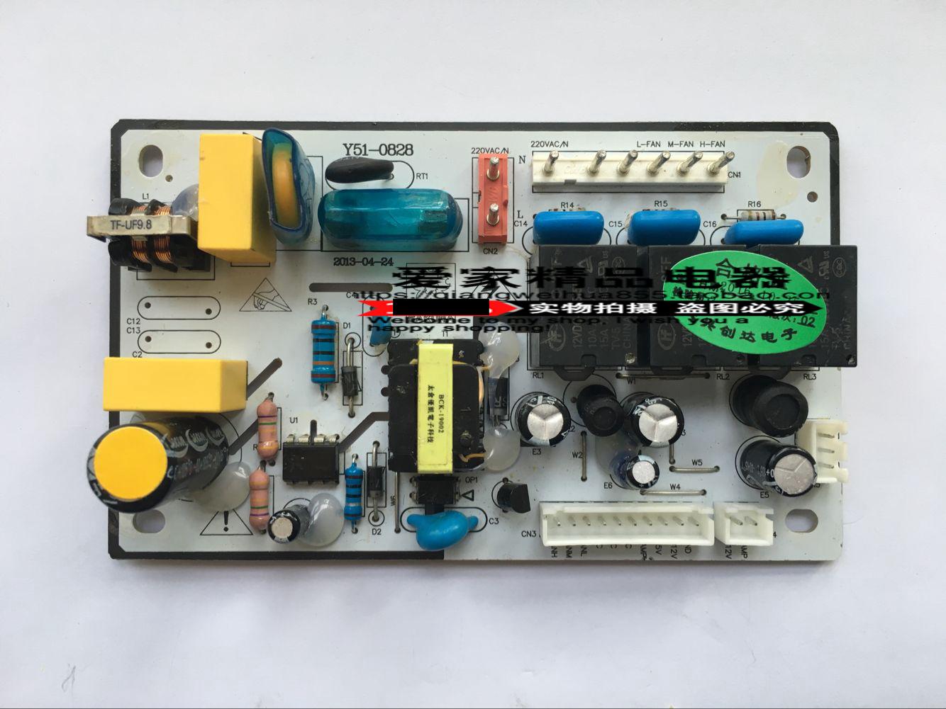 替代适合樱花油烟机配件3971G3985主板板电脑板电源Y51-0828