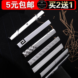 YouGa simple silver metal business men marry the groom tie clip fashion crystal professional security