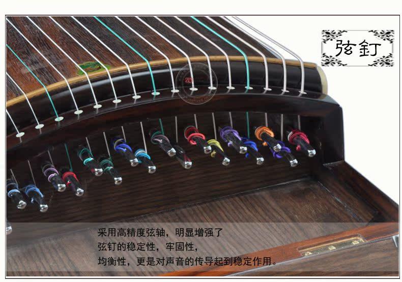 敦煌古筝695T天真元韵