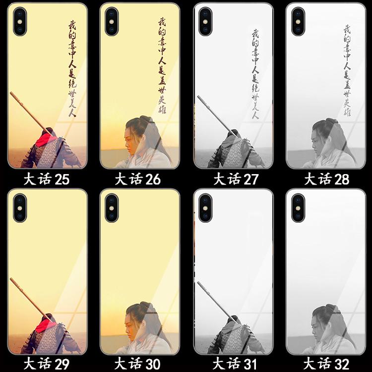 情侣大话西游任意型号定製意中人紫霞仙子手机保护壳玻璃至尊宝秀恩爱详细照片