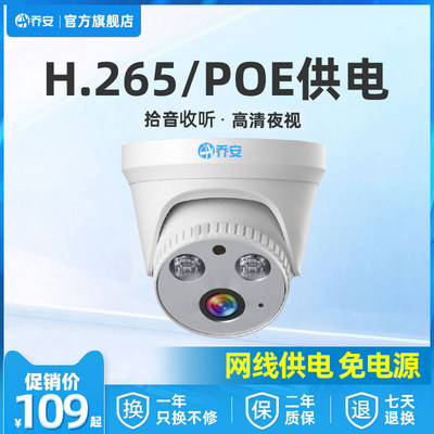 Qiao An poe network surveillance camera dome mobile phone remote infrared night vision home digital high-definition surveillance