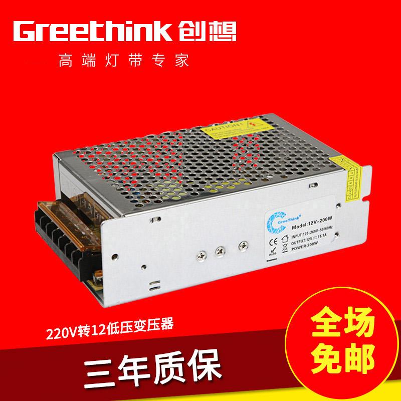LED电源12Vled灯变压器led12v驱动电源220V转12V开关电源变压器