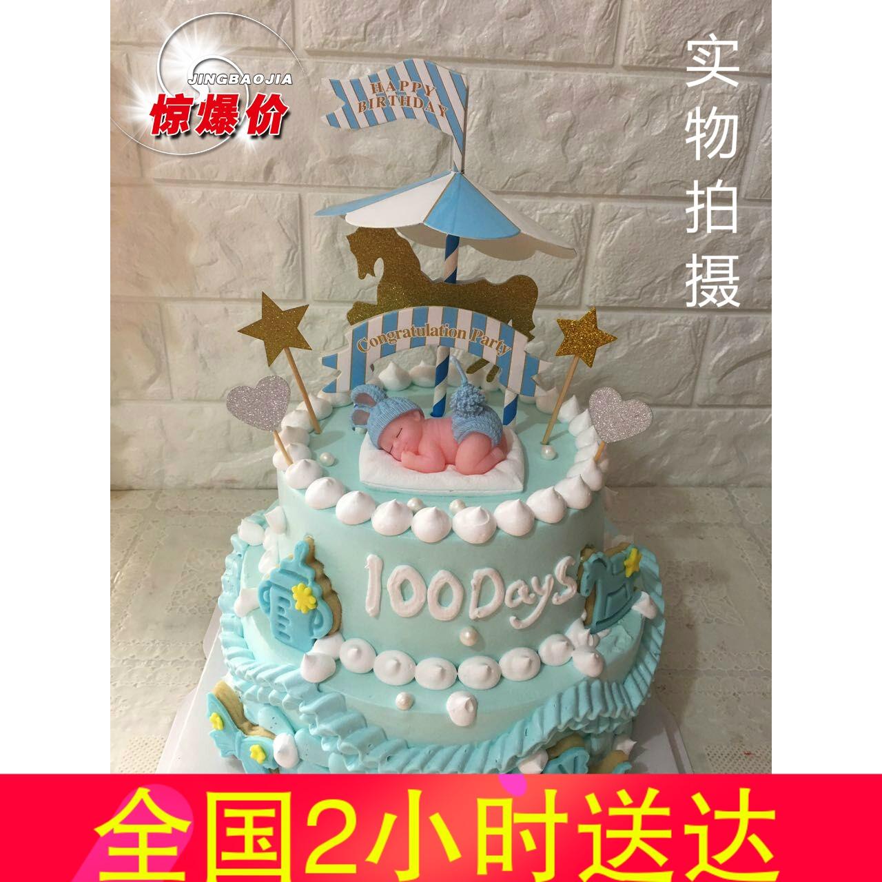 卡通百日百岁周岁宝宝庆典纪念宴会场景儿童生日蛋糕青岛同城配送