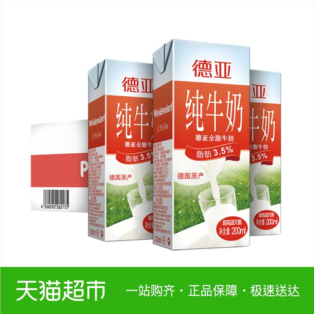 德国进口牛奶 德亚Weidendorf全脂牛奶200mlx30/箱