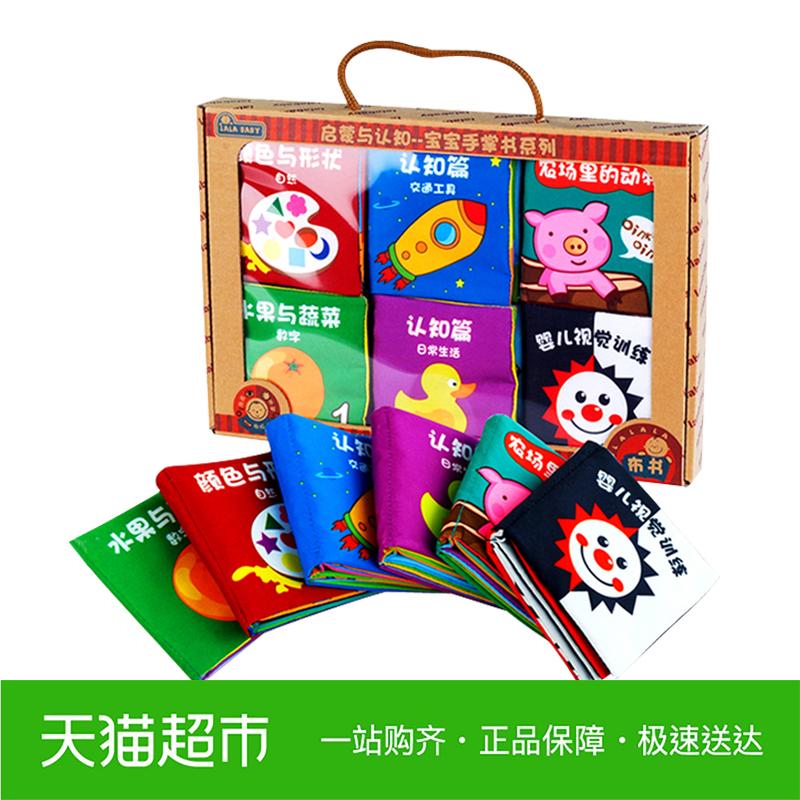拉拉布书早教儿童宝宝玩具0-1-3岁益智图书撕不烂布书