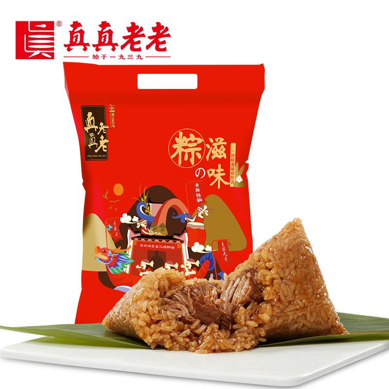 【包邮】真真老老粽滋味 咸粽鲜肉棕礼包1000g/袋 端午特产批发