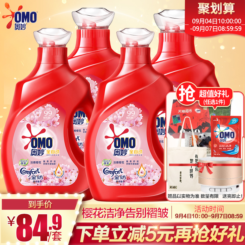 OMO 奥妙 3合1全自动 含金纺洗衣液 樱花香味 12斤 聚划算双重优惠折后¥64.9 送赠品1件