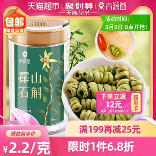 Genuine Huoshan Iron Leather Dendrobium Fighting Fresh Trip Targes Tsept 500g Medicine 38 Women's Day Gifts