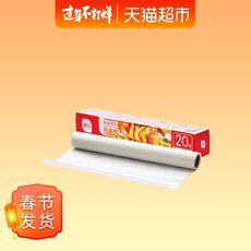 Exhibition art double-sided silicone oil paper 20m * 30cm food-grade home kitchen barbecue box oil-absorbing paper baking tools