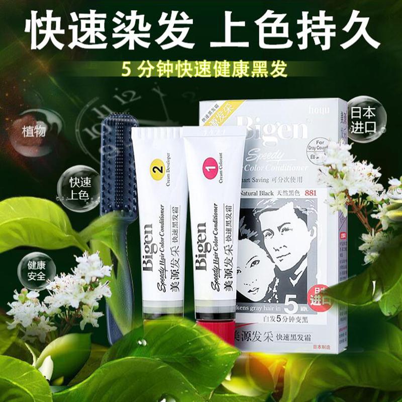 日本进口 Bigen 美源发采 快速黑发霜 双重优惠折后¥43包邮 多色可选 赠DIY染发6件套