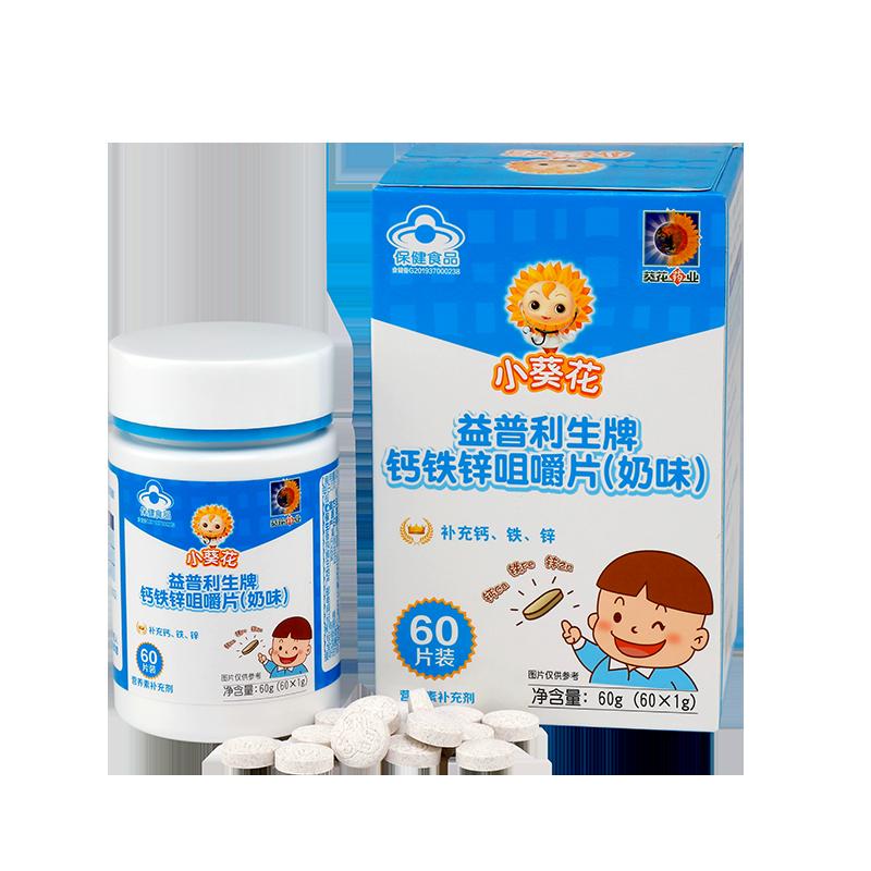 小葵花钙铁锌咀嚼片碳酸钙儿童青少年钙片60片/盒奶香味孩子爱吃