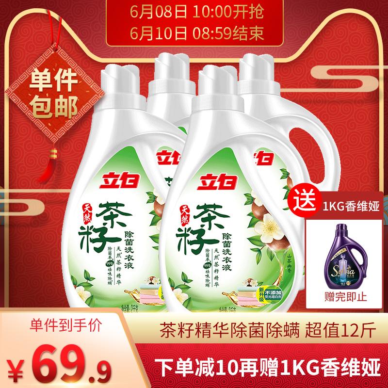 【天猫超市】14斤立白天然茶籽洗衣液 补贴价68.9元