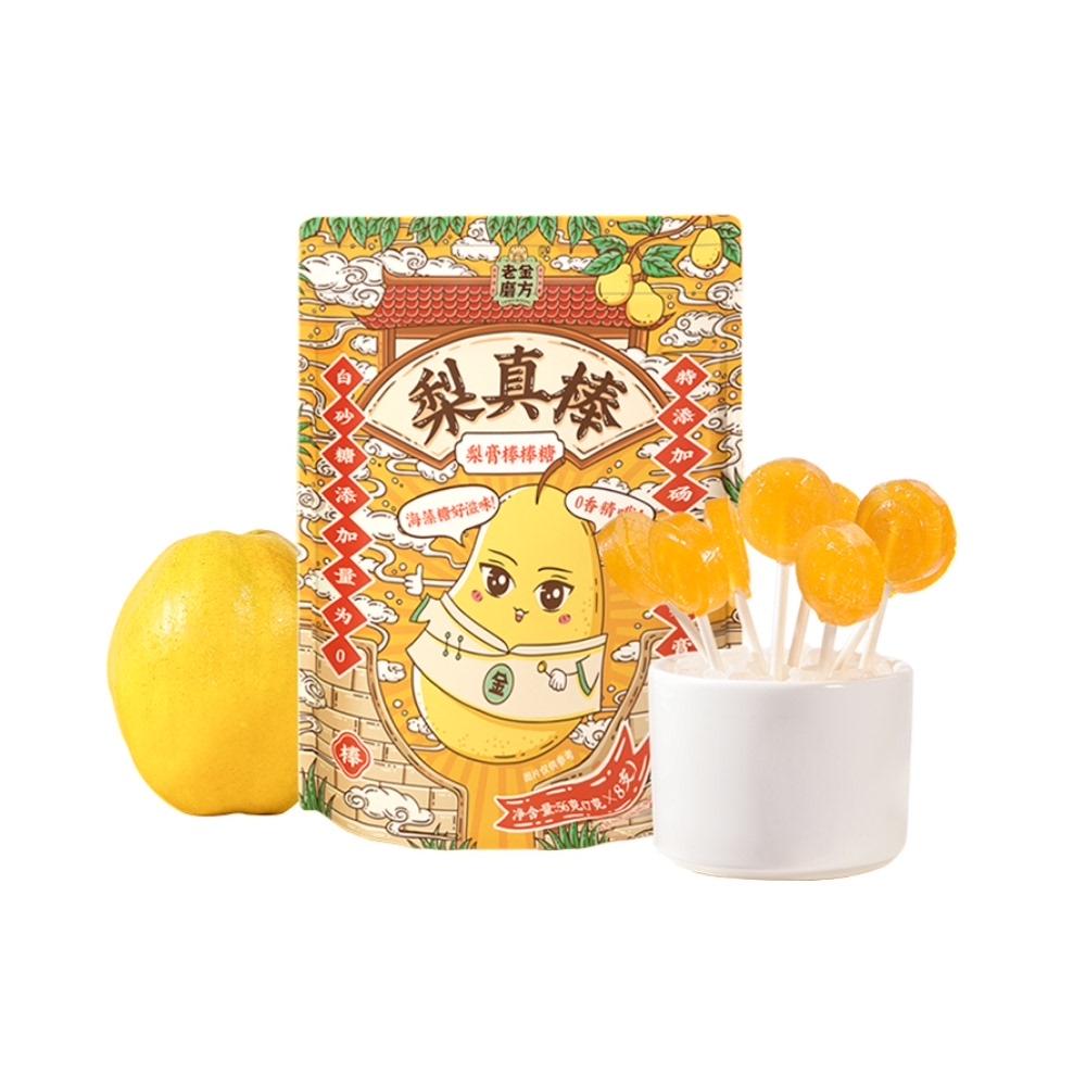 【买一发二】老金磨方秋梨膏棒棒糖8支