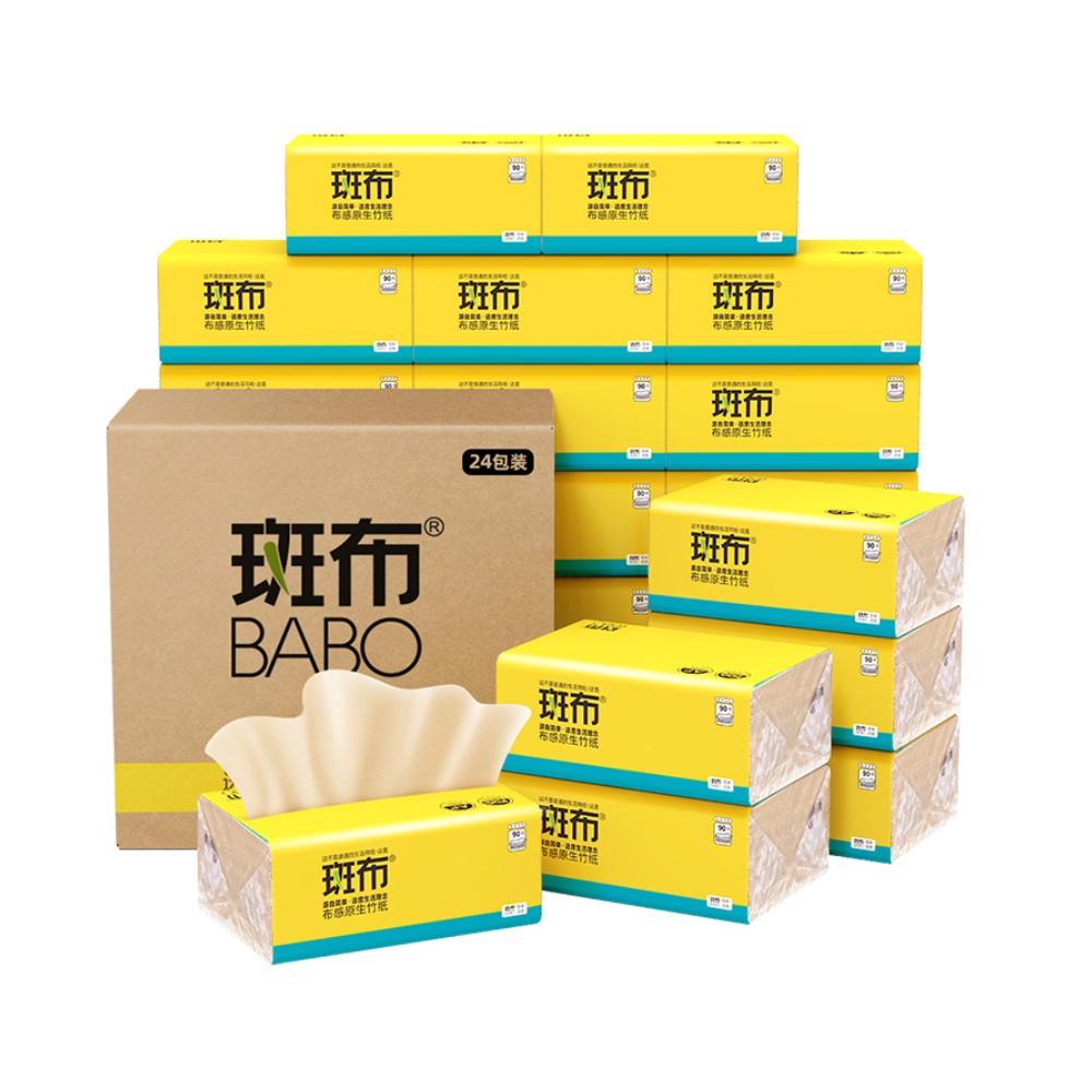 实际到手104.7【拍4件】斑布本色抽纸3层90抽96包源自欧洲健康用纸理念精选原生态竹浆