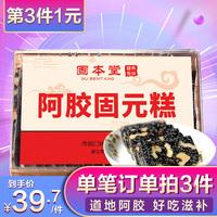 Gubentang желатиновый торт готов к употреблению женский Тип 500 г чистого Шаньдуна ручная работа Джиллиан крем желатин твердый юань крем женский тоник