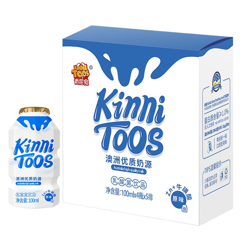 美国kinnitoo肯尼兔乳酸菌饮料澳洲牛奶儿童酸奶100ml*20瓶礼盒装