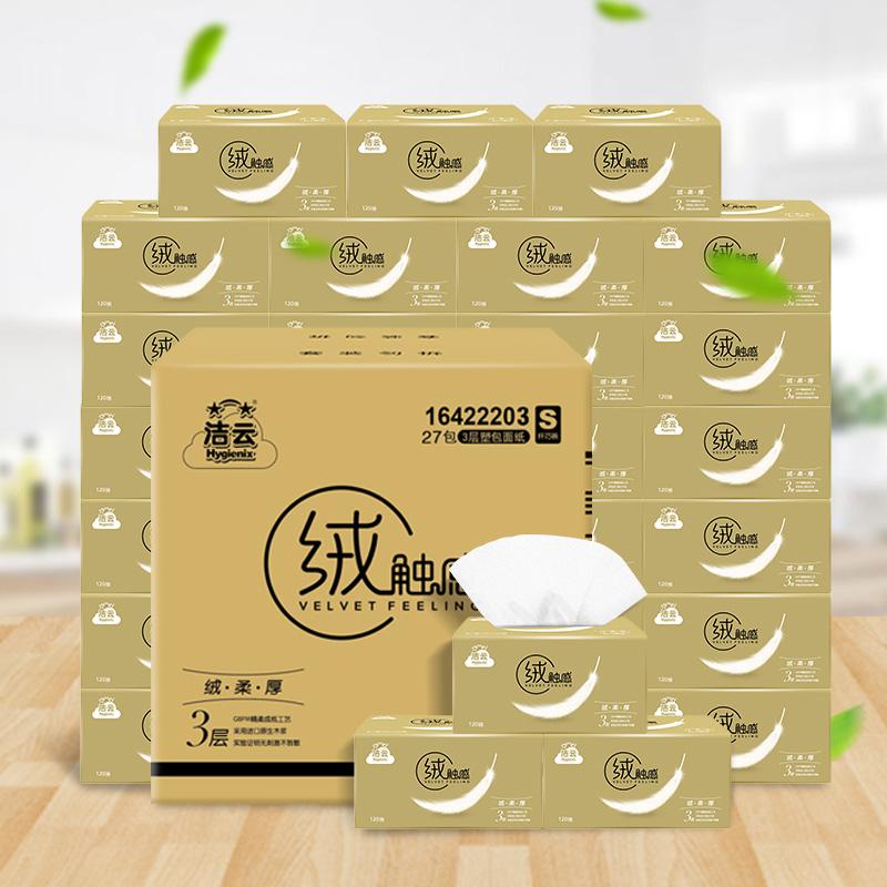 洁云抽纸绒触感系列3层120抽27包家用实惠整箱装软包小幅卫生纸巾