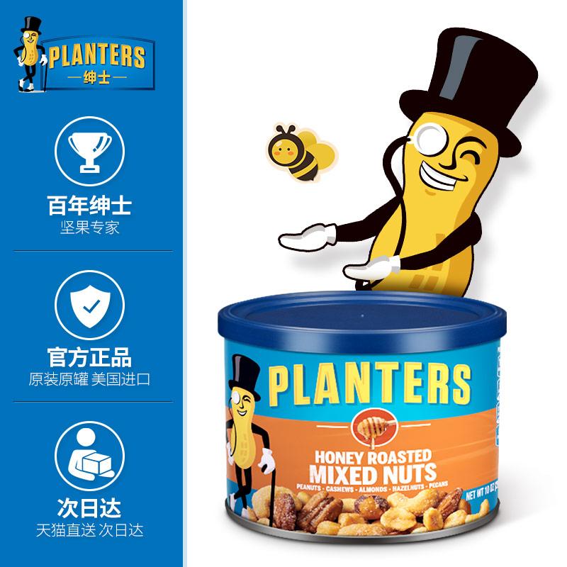 貓超銷售 5種果仁:紳士 planters 蜂蜜堅果混合裝 283gx2
