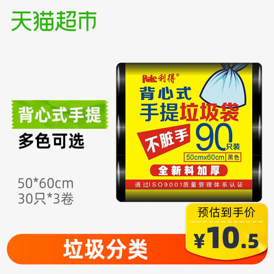 Profit thickened portable vest garbage bag household wet and dry garbage classification wet and dry 50 * 60 * 90 large