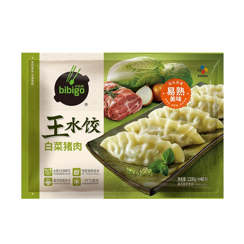 6.5折希杰必品阁白菜猪肉王水饺4.8斤