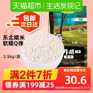 Клейкий рис,  Октября рис поле клейкий 2.5kg конец полдень пельмени субмарина река метр клейкий 糍 5 кг загрузить пять долина разное зерна к северо-востоку грубый зерна, цена 717 руб