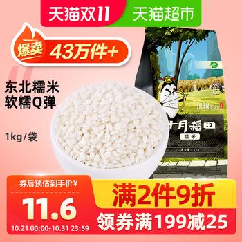 Клейкий рис,  Октября рис поле клейкий 1kg река рисовые клецки субмарина к северо-востоку грубый зерна пять долина разное зерна красная фасоль клейкий Каша рис липкий метр, цена 237 руб