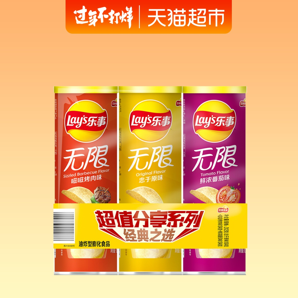 Lay's unlimited potato chips three even cans 104g * 3 cans annual food snacks snack New Year's gift food girls