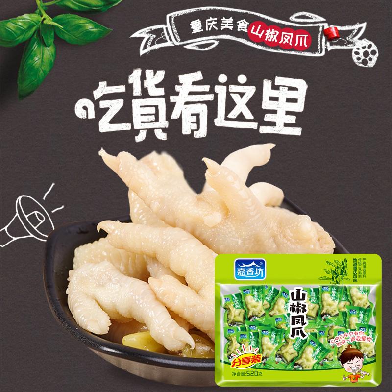 重庆美食 嘉香坊 野山椒鸡爪 520gx2件