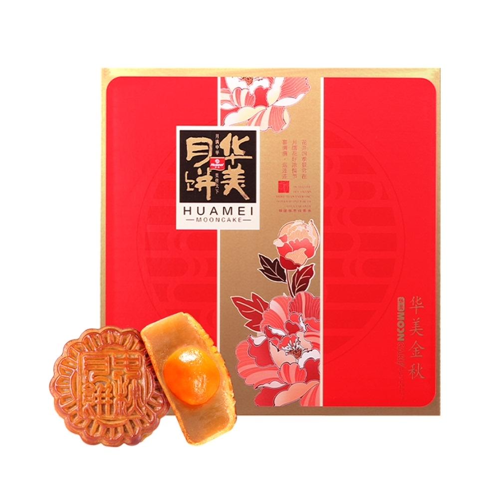 华美金秋月饼广式月饼480g9饼6种不同口味尝鲜糕点中秋节礼盒装