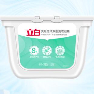 【拍3件】立白洗衣凝珠15G*105顆