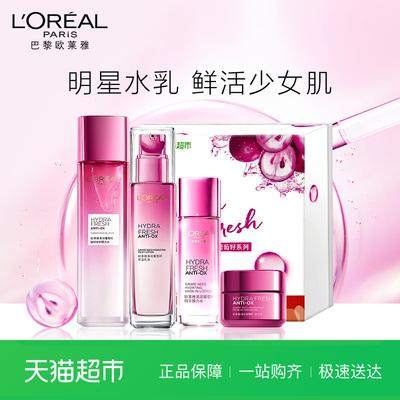 taobao agent 欧莱雅葡萄籽膜力水神经酰胺保湿屏障修护滋润乳液护肤套装化妆品