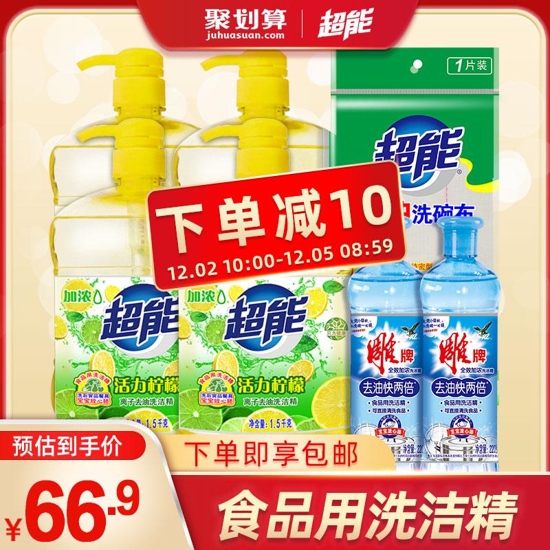 超能 活力柠檬洗洁精 1.5kg*4瓶+雕牌洗洁精220g*2+洗碗布 聚划算双重优惠折后¥41.9包邮