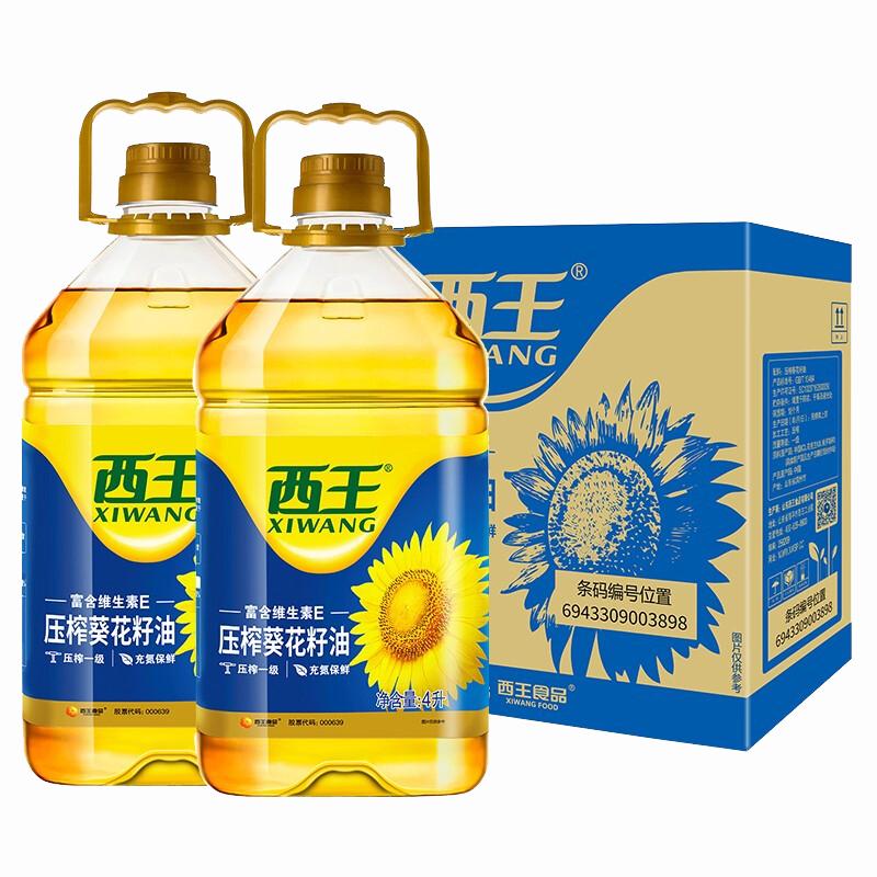 西王家用食用油葵花籽油4L*2组合箱装