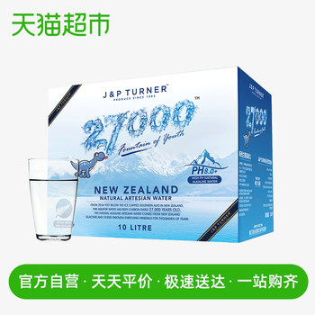 New Zealand imported 27000 glacier natural drinking water mother and baby water 10L box red milk powder cooking tea