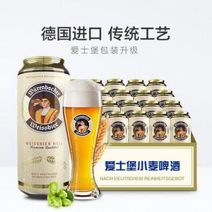 天猫超市 德国进口 爱士堡 小麦白啤酒 500ml*24听 主图