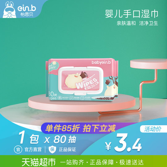 Einb Yi Enbei baby hand wipes 80 pumping baby wipe PP with lid soft non-woven wipes