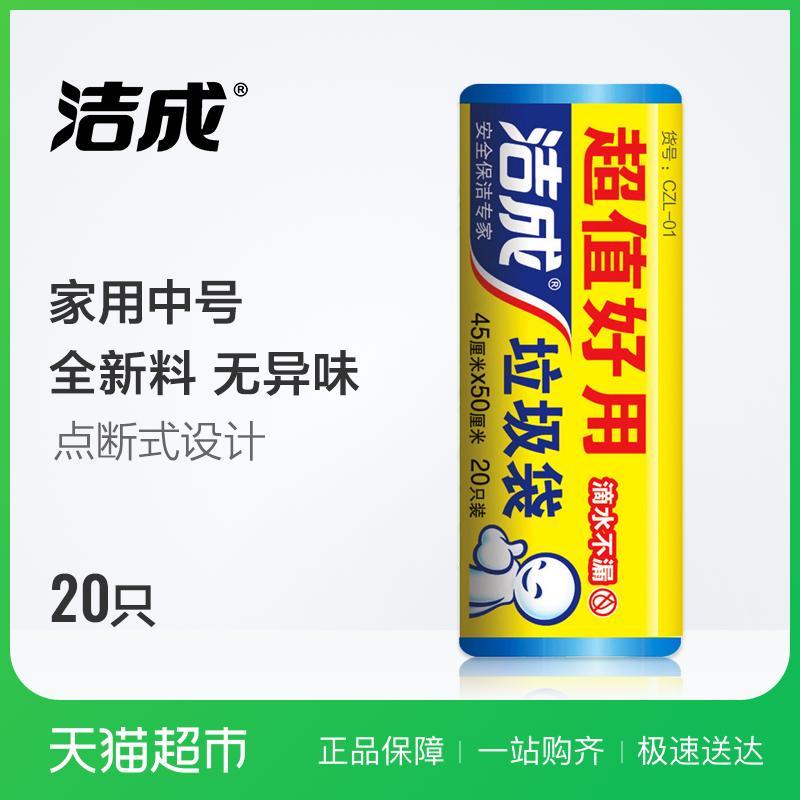 Jiecheng одноразовый мешок для мусора бытовой пластиковый мешок M новый Материал рукав 20-кратный бочонок