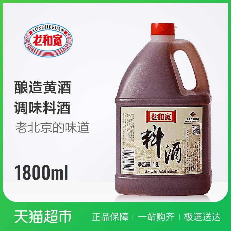 [龙和宽牌料酒1.8L老北京味道酿造烹饪黄酒] новый [老] пакет [装随机发货]