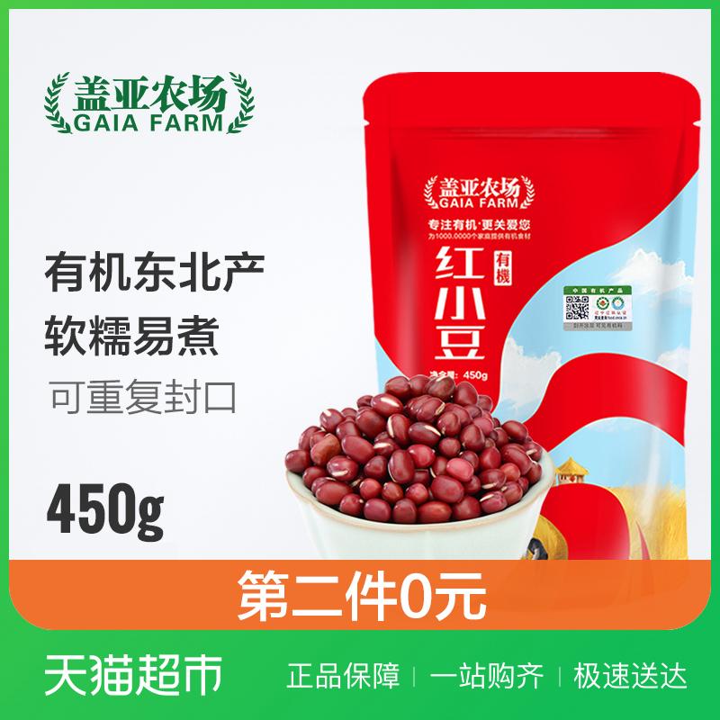 Корпус интерьер Ферма имеет машина красный Adzuki Bean 450 г красный Бобная клейкая рисовая каша, северо-восточные зерна, крупнозернистые зерна