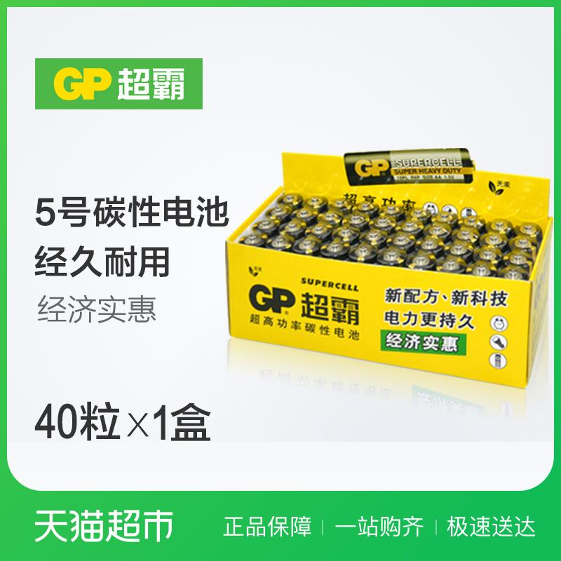 GP超霸5号40粒电池 五号高能无汞碳性干电池 AA儿童玩具电池