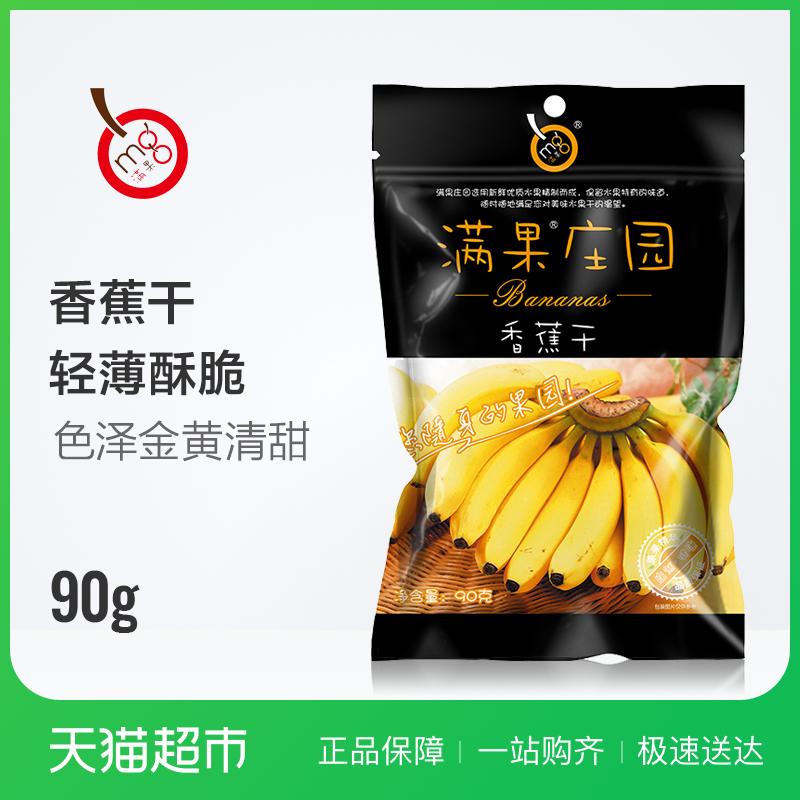 满果 果干满果庄园香蕉片90克/袋 休闲零食 非油炸