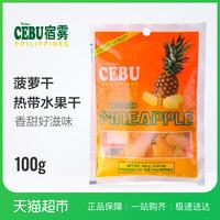 Филиппины закон гость импорт ночь туман ананас сухой 100g/ мешок CEBU ночь бизнес нулю еда