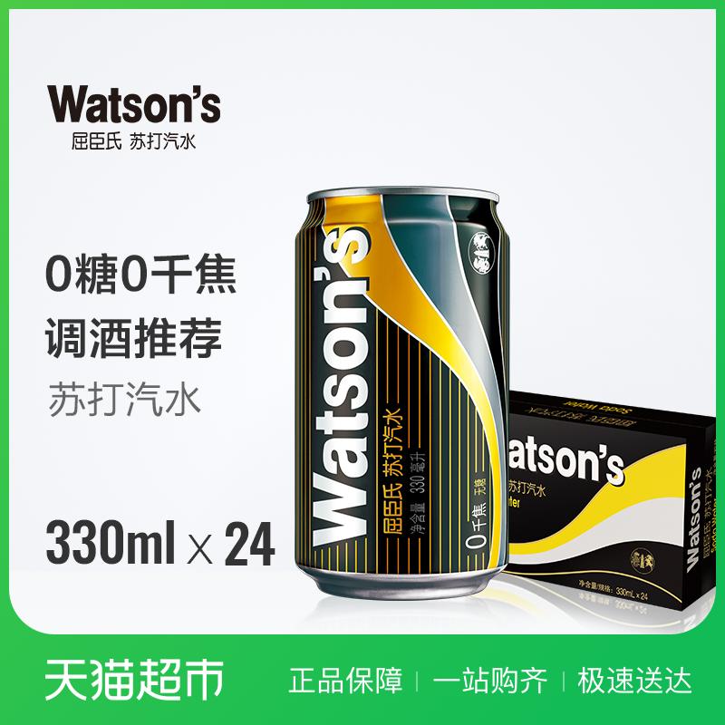 Watson's / Watsons Soda 330мл * 24 банки / ящик соды Bubbles FCL