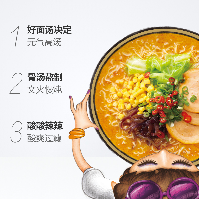 Unified life soup master sour hot and spicy pork bone ramen