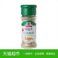 Хороший вкус белый Пеппер 30 г / бутылка флакона семейный пакет обеденный кулинария для