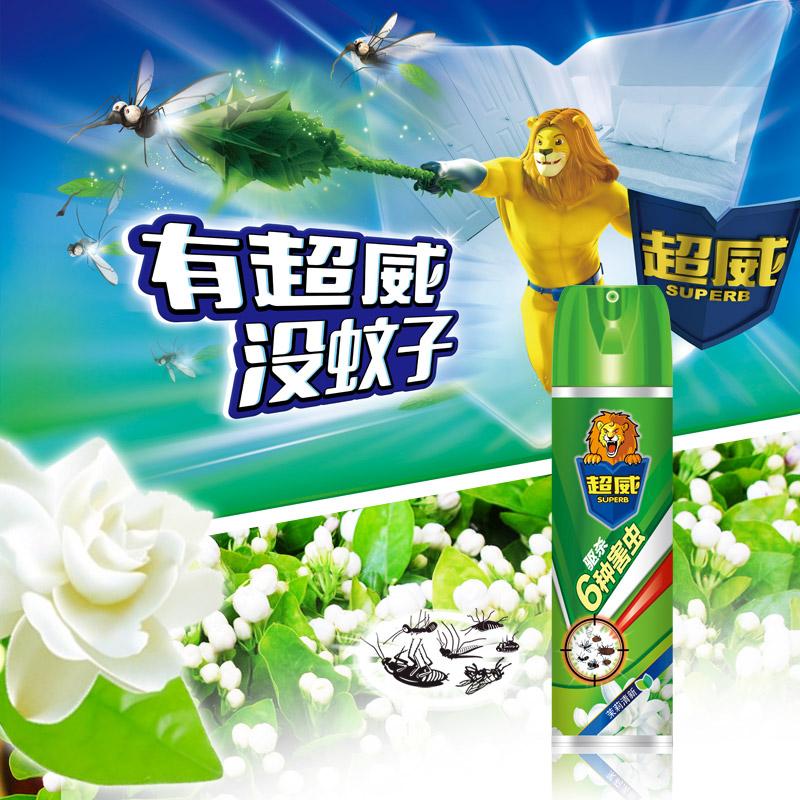 天猫超市 超威杀虫气雾剂500ml*2瓶