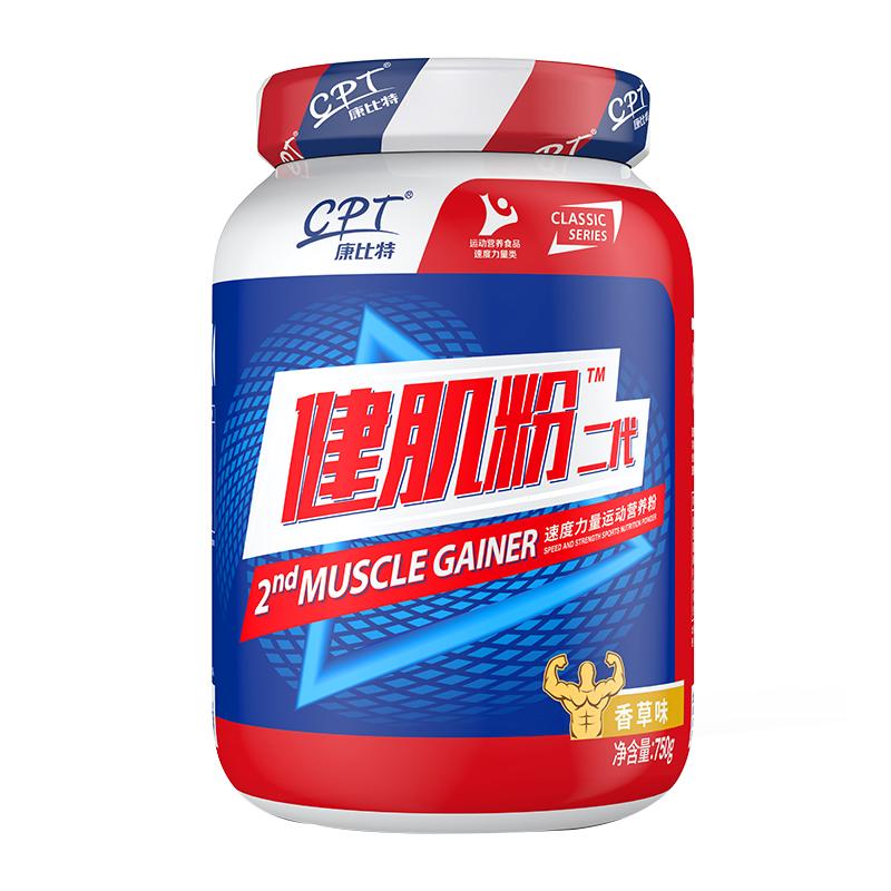 康比特健肌粉乳清蛋白质粉750g